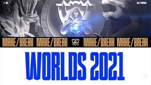 2021英雄联盟全球总决赛赛程和举办地