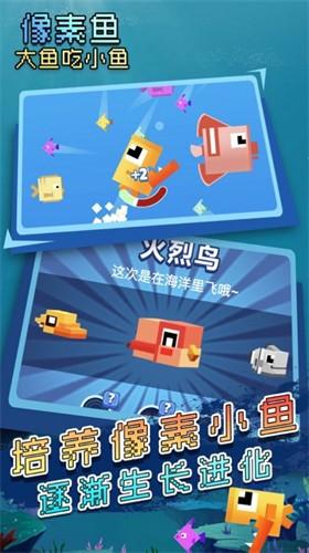 大鱼吃小鱼像素生存游戏截图