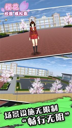 樱花校园模拟器水上乐园版截图