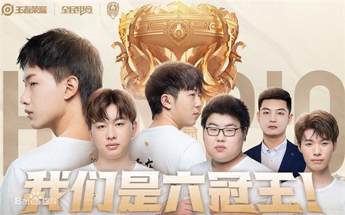 王者荣耀2021世冠冠军是谁