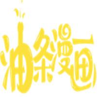 油条漫画app