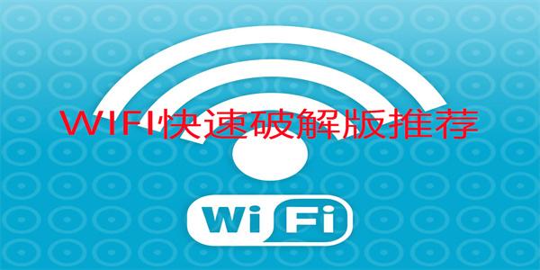 wifi快速版