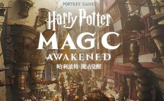 哈利波特魔法觉醒魔力值怎么提升